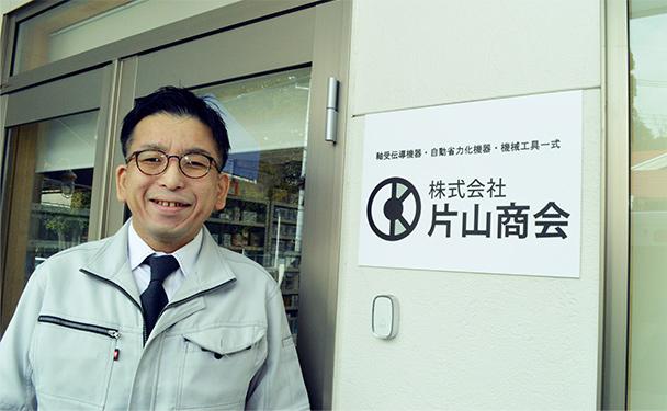 代表取締役社長 片山 学